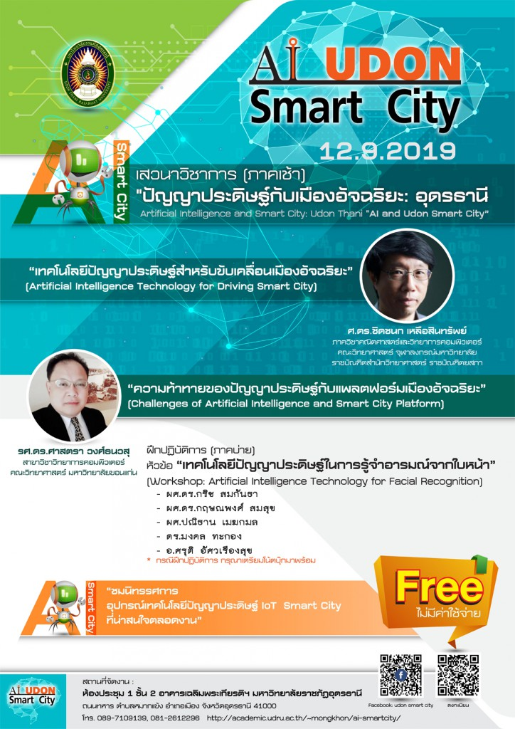 0-AI-Smart-City-Poster-2-web