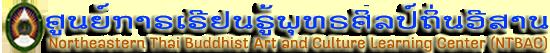 ศูนย์การเรียนรู้พุทธศิลป์ถิ่นอีสาน สำนักวิชาศึกษาทั่วไป มหาวิทยาลัยราชภัฏอุดรธานี